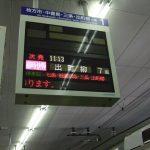 京橋駅看板20130324
