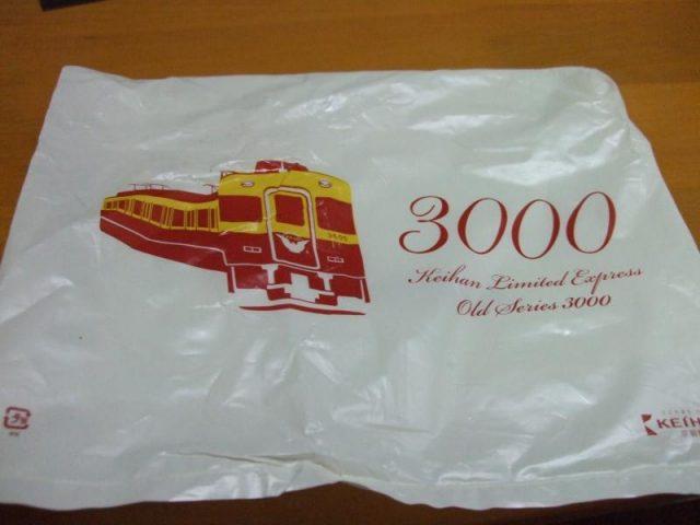 旧3000系袋