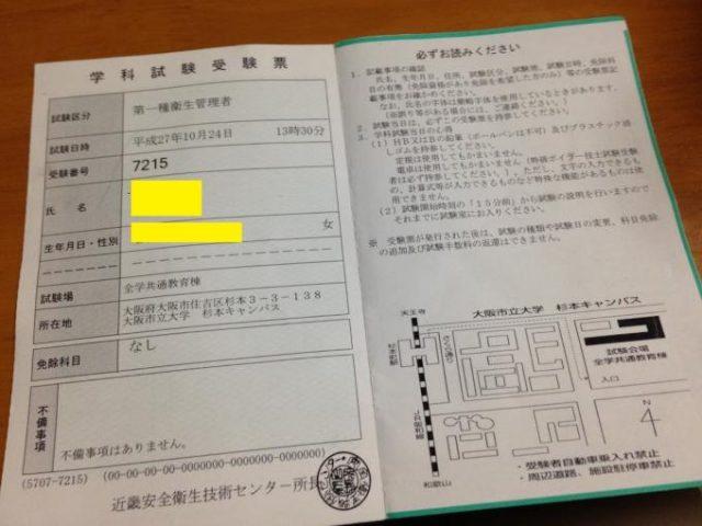 衛生管理者受験票