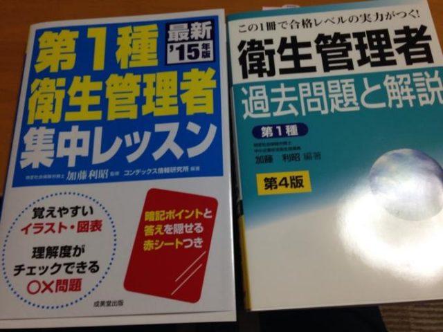 私が使った衛生管理者の試験本