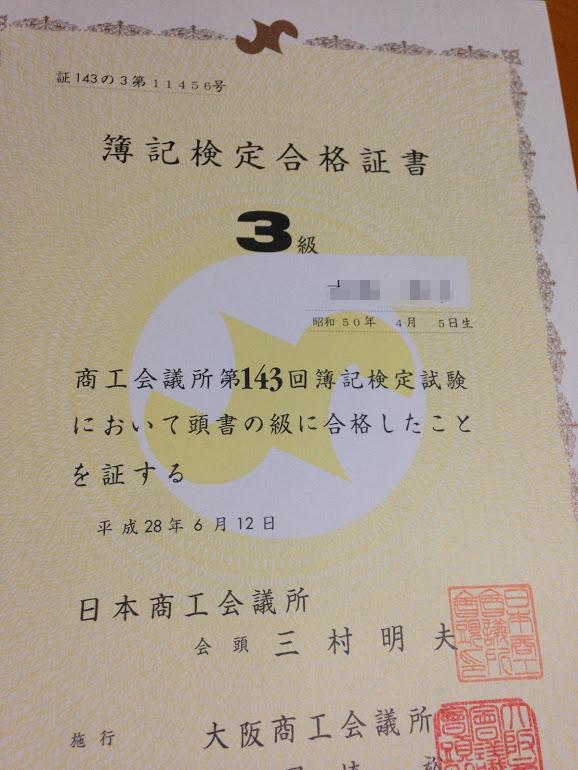 簿記3級合格証書
