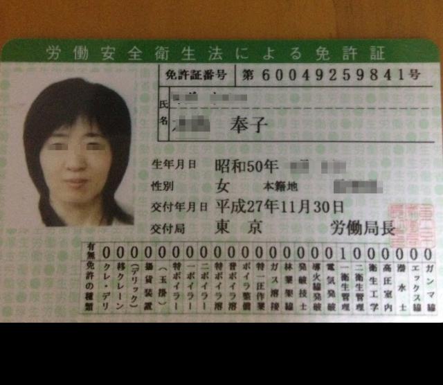 衛生管理者免許証