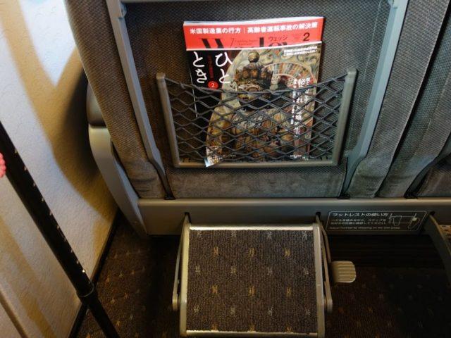 グリーン車足下と雑誌