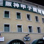 甲子園球場外観