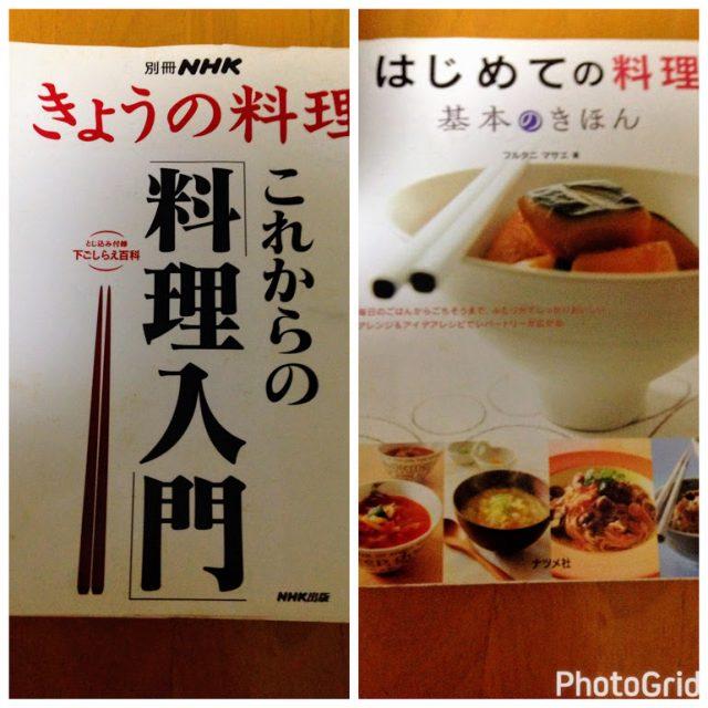 結婚時使った料理本