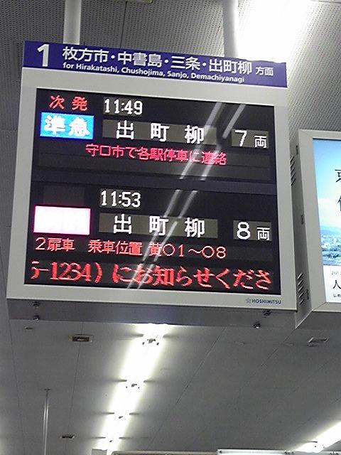 京橋駅電光掲示板