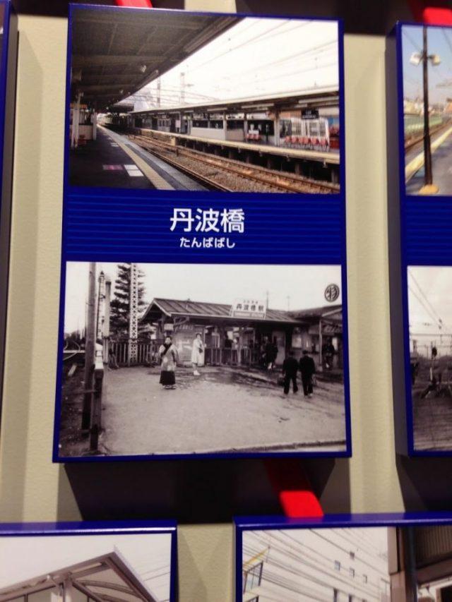 昔の丹波橋駅写真