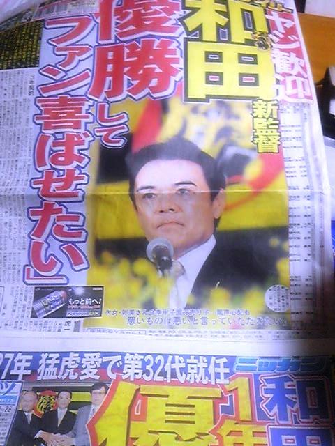 和田さん監督決定新聞