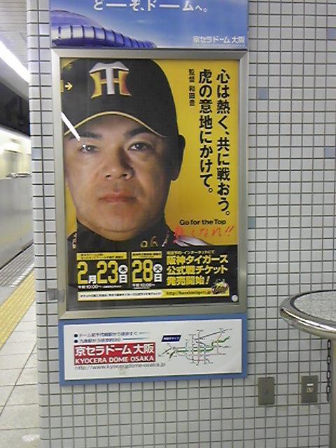 駅のポスターも和田さん