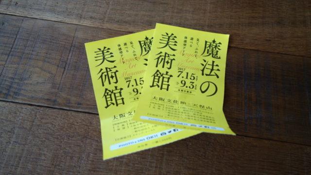 魔法の美術館チケット