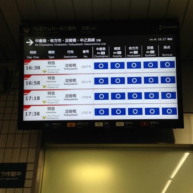 京阪プレミアムカー空き状況