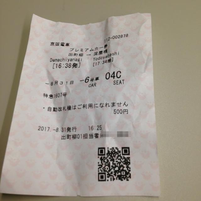京阪プレミアムカー券