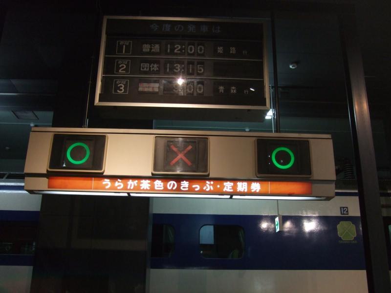 交通科学館10