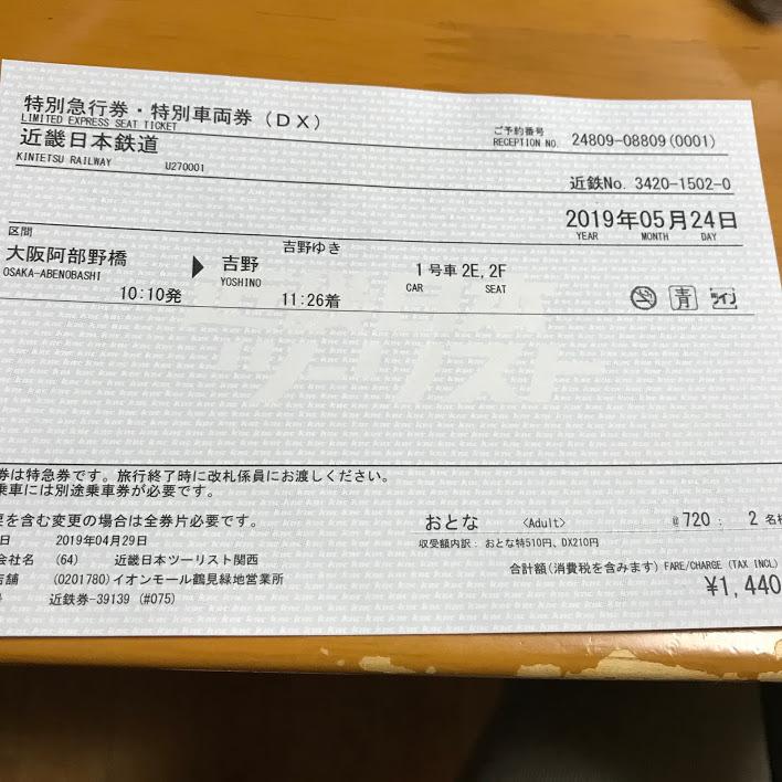いきの切符