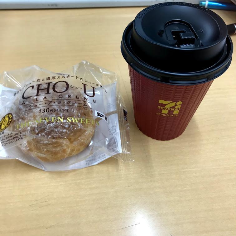 セブンイレブン赤コーヒーとシュークリーム